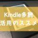 """Amazonの電子書籍""""Kindle""""をフル活用して洋書多読をしよう!"""